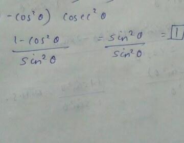 Prove that: (1-cos²θ)cosec²θ=1